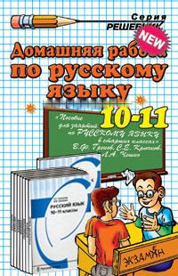 Решебник русский язык 10-11 класс гольцова шамшин